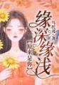 主角是夏言,傅子城的小说 《缘深缘浅,原来是你》 全文在线试读